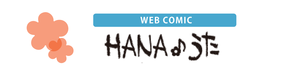 WEB COMIC HANA♪うた