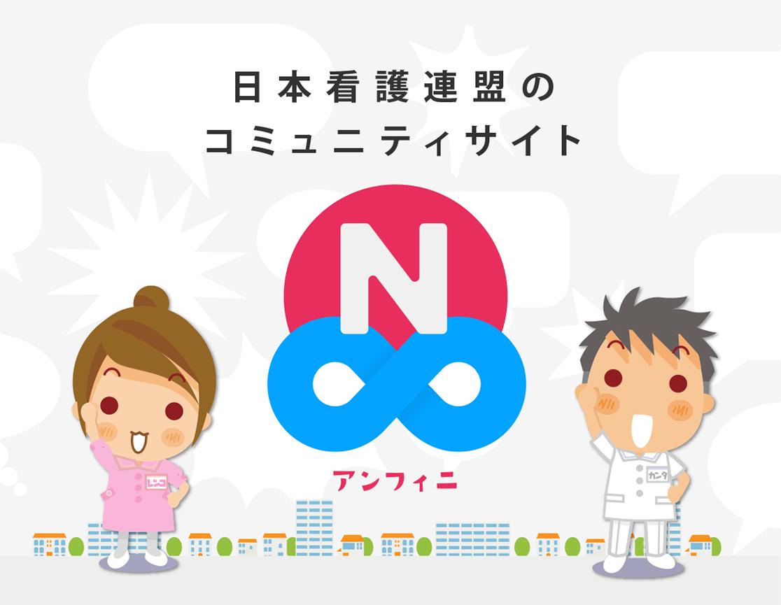 日本看護連盟のコミュニティサイト アンフィニ