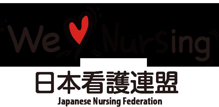 日本看護連盟